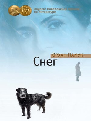 cover image of Снег